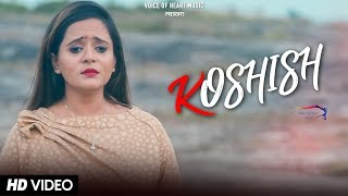 Koshish   Parveen Surjewala, Sagar Surjewala   Latest Haryanvi Songs Haryanavi 2017
