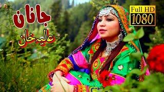 Alia Khan New Pashto Song - JANAN
