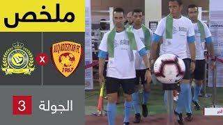 ملخص مباراة القادسية والنصر في الجولة 3 من دوري كأس الأمير محمد بن سلمان للمحترفين