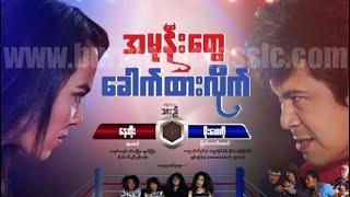 Myanmar New Funny Movie: Nay Toe, Moe Hay Ko (Official Trailer) 2018