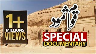 Qaum e Samood - Documentary - Haji Abdul Habib Attari