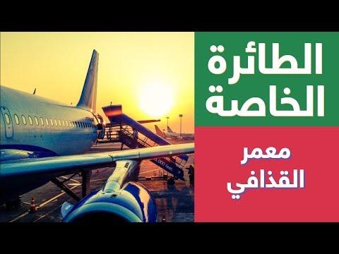 جولة داخل الطائرة الخاصة بمعمر القذافي