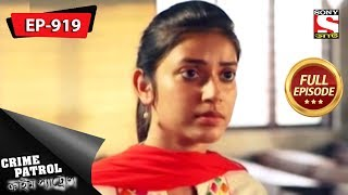 Crime Patrol - ক্রাইম প্যাট্রোল - Bengali - Full Episode 919 - 15th September, 2018