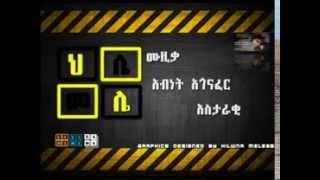 New Ethiopian 2014 Music Abnet Agonafir Astaraki 28Official Audio 29This Week 28Vevo 29HileMele
