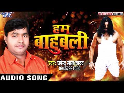 Xxx Mp4 हम बाहुबली Ham Bahubali Upendra Lal Yadav Bhojpuri Superhit Birha Songs 2017 New 3gp Sex