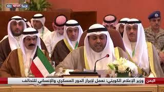 وزير الإعلام الكويتي: نعمل لإبراز الدور العسكري والإنساني للتحالف