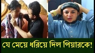 Sex Scandal of Ahsan Habib Piar | AHP TV Owner Caught By BD Police