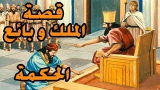 """من ذكاء العرب """" قصة الملك و بائع الحكمة """" - قصص قبل النوم"""