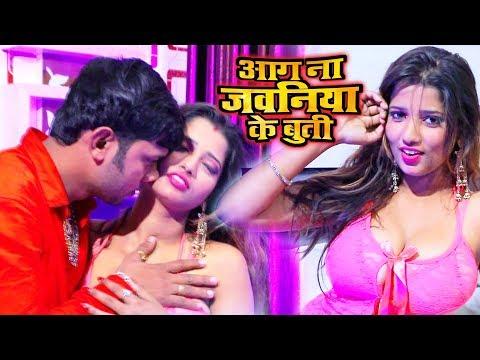 Xxx Mp4 Neelkamal Singh का अब तक का सबसे मजेदार गाना Aag Na Jawaniya Ke Buti Bhojpuri Hit Song 2018 New 3gp Sex