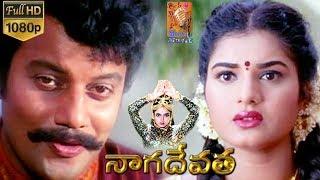 Naga Devatha Telugu Movie || Sai Kumar, Prema, Soundarya