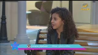 استضافات ..  الصغيرة جمانة سليمان تحكي عن بدايتها في عالم التمثيل