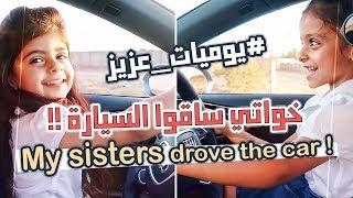 #يوميات_عزيز : أريام وأجوان ساقوا السيارة 🚘😂