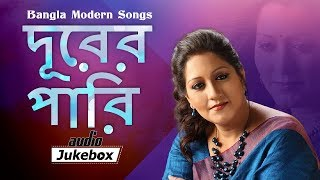 Durer Paari | Modern Bengali Songs | Jayati Chakraborty | Bangla Jukebox