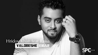 valobese ai ber ai kase tui by hridoy khan //full hd song//1080p