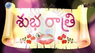 Good Night Wishes, Good Night Message for her, Telugu Whatsapp Status Video