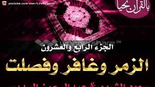 الجزء الرابع والعشرون 24 - بصوت سعود الشريم وعبدالرحمن السديس