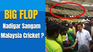 Nadigar Sangam Malaysia Cricket, Big Flop |  Actor Association - IBC Tamil