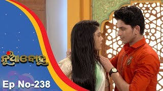 Nua Bohu | Full Ep 238 | 19th Apr 2018 | Odia Serial - TarangTv
