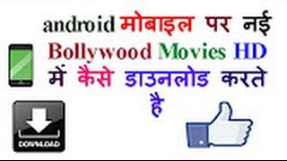 मोबाइल पे HD मूवी कैसे डाउनलोड करें How To Download Hd movies on android phones