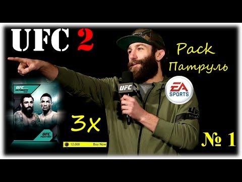 Xxx Mp4 UFC 2 Pack Патруль № 1 Открытие паков 12000coins 3x Ultimate Team Тороплюсь Ради Вас 3gp Sex
