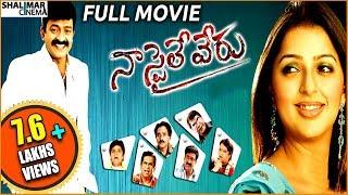 Naa Style Veru Full Length Telugu Movie || Rajasekhar, Bhumika Chawala