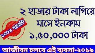 ২হাজার টাকা লাগিয়ে ১,৫০,০০০টাকা ইনকাম করুন | New Business Idea | Rasel360