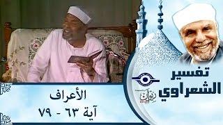 الشيخ الشعراوي    تفسير سورة الأعراف، (آية ٦٣-٧٩)