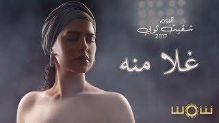 شمس - غلا منا (حصرياً) |  من ألبوم شقيت ثوبي 2017