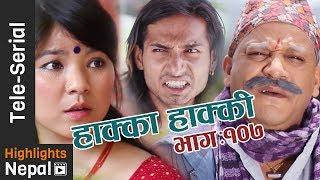 Hakka Hakki - Episode 107 | 21st August 2017 Ft. Daman Rupakheti, Kabita Sharma