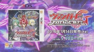 ニンテンドー3DS『カードファイト!! ヴァンガードG ストライド トゥ ビクトリー!!』TVCM