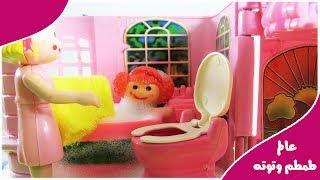 لعبة توتة بتأخد دش في البانيو وغرقت الحمام كله صابون للأطفال ألعاب الدمى والعرائس للأولاد والبنات