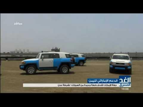 Xxx Mp4 دولة الإمارات تقدم دفعة جديدة من السيارات لشرطة عدن 3gp Sex