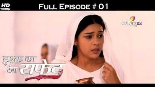 Ishq Ka Rang Safed - 10th August 2015 - इश्क का रंग सफ़ेद - Full Episode (HD)