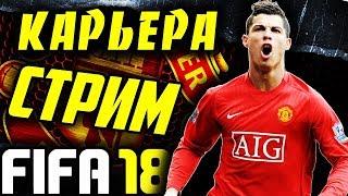 FIFA 18 КАРЬЕРА ЗА MU Перед моим Днем Рождения)))