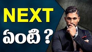 Bunny What Next ? | Allu Arjun Next Movie After Naa Peru Surya Movie || YOYO Cine Talkies