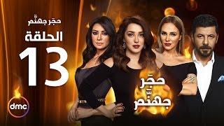 Hagar Gohanam Series / Episode 13 - مسلسل حجر جهنم - الحلقة الثالثة عشر
