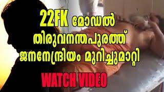 Shocking! 22 Female Kottayam Model In Trivandrum : Watch Video | Oneindia Malayalam
