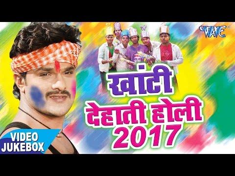 Xxx Mp4 होली गीत 2017 खाटी देहाती होली Khesari Lal Video JukeBOX Bhojpuri Holi Songs 3gp Sex
