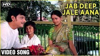Jab Deep Jale (HD) | Chitchor Songs | K. J. Yesudas Hindi Songs | Old Hindi Songs | Hemlata Songs