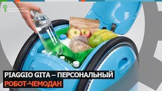 Робот чемодан Piaggio Gita (Robotics.ua)