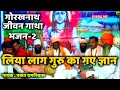 Download Video Download Liya Lag Guru Ka Gyan !! गोरख जीवन गाथा !! Bhakt Ramniwas !! Superline Music 3GP MP4 FLV