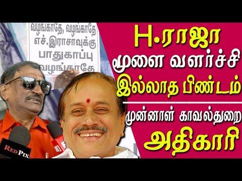 Xxx Mp4 H Raja Arrest H Raja Retired Police Personnel Association Tamil News Live Tamil News 3gp Sex