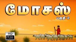 Moses Part 2 |  மோசஸ் வாழ்க்கை வரலாறு | பகுதி 2 | Animated Story |