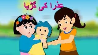 Azra Ki Gurya Urdu Poem | عذرا کی گڑیا | Urdu Nursery Rhymes Collection for Kids