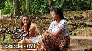Konkala Dhoni | Episode 91 - (2018-03-08) | ITN