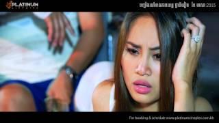 ក្រឡអីហ្នឹង? វគ្គII (Platinum Cineplex Cambodia)
