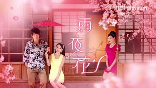 Rainy Night Flower Official Trailer