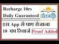 Download Video Get Daily 10 Rs Recharge इस App से पाए रोजाना 10  का रिचार्ज[ Must Watch] 3GP MP4 FLV