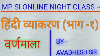 हिंदी व्याकरण भाग -१ ,MP SI ONLINE NIGHT CLASSES By Avadhesh Sir|Hindi vyakaran for Vyapam Exam