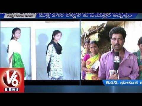 Class 9th Girl Students Missing In Warangal Govt Hostel | V6 News